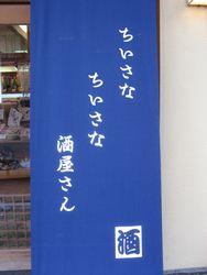 売店暖簾2.jpg